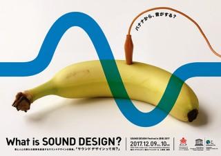 """""""音""""の可能性に着目した体験型イベント「サウンドデザインフェスティバル in 浜松 2017」"""
