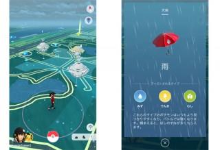 Pokémon GO、現実の天気に合わせてポケモンの出現率と強さが変化する「天気連動機能」を実装