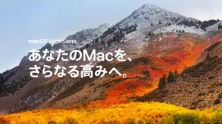 最悪な脆弱性の修正を経てmacOS High Sierra 10.13.2公開、セキュリティ強化とバグ修正