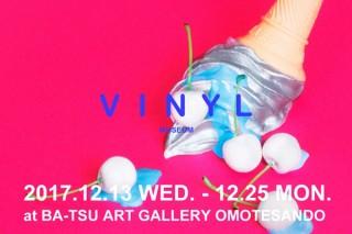 フォトジェニックなアート空間に入り込んで撮影を楽しめる展覧会「VINYL MUSEUM」