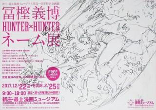 ハンターハンターの原風景を目の当たりにする「冨樫義博HUNTER×HUNTERネーム展」開催