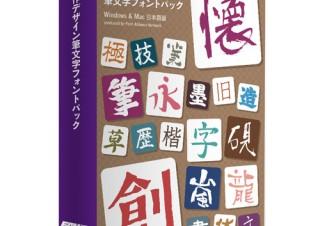 独創的な文字や筆文字を収録したフォントパッケージ「創作デザイン筆文字フォントパック」が発売