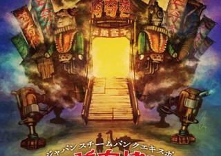 スチームパンクにゆかりのあるクリエイターによる期間限定の展示即売会「日本蒸奇博覧会」