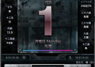 マックスマウス、デジタル日めくりカレンダーアプリ「Energy Calendar」をリリース