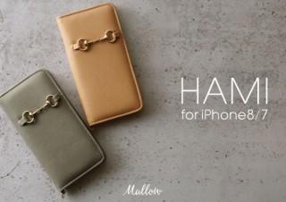 Mallow、フラップに馬具の飾りが付いたiPhoneケースを発売