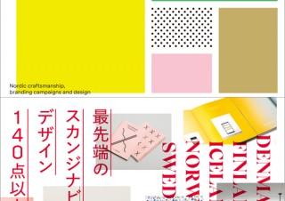 ミニマル・デザインの原点「最新!北欧デザイン・コレクション」発売