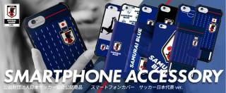 サムライブルーが映える! 日本サッカー協会公認のスマホケース&バッテリー13種が発売開始