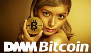 仮想通貨の取引を手数料無料でできる「DMM Bitcoin」がサービスを開始