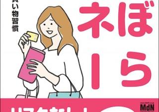生涯100万円以上! お得になる生活の知恵「ずぼらマネー もう2万円トクする人の買い物習慣」発売