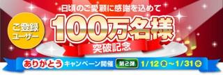 人気商品が100円に!プリントパックが「会員数100万人ありがとうキャンペーン」の第2弾を実施