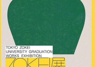 東京造形大学でデザインとアートの世界を楽しめる卒業研究・卒業制作展「ZOKEI展」が開催