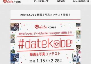 デートの街・神戸を盛り上げるための動画や作品を募集する「#datekobe 動画&写真コンテスト」
