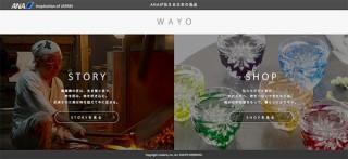 ANAとLiveArts、日本の魅力を伝える伝統工芸ECサイト「WAYO」をオープン