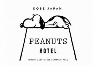 スヌーピーをテーマにしたデザインホテル「PEANUTS HOTEL」が神戸に2018年夏開業