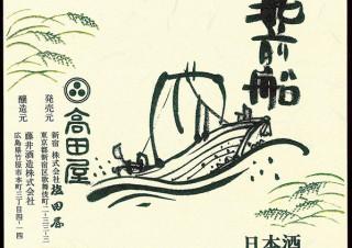 高田屋がオリジナル日本酒「北前船」のリニューアルラベルのデザインを一般公募