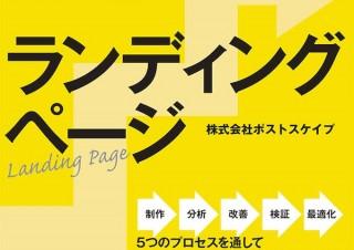もっと稼げるページに鍛え上げる!「ランディングページ 成果を上げる100のメソッド」発売