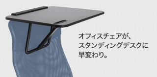サンコー、椅子をスタンディングデスクにできる「チェアdeスクッと」発売