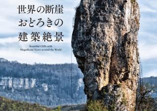 なぜそんな所に建ちゃった!? 世界一過酷な建築写真集「世界の断崖 おどろきの絶景建築」発売
