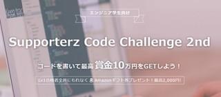 全国どこからでも問題に挑戦できる学生対象の「オンラインプログラミングコンテスト」が開催