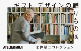 インテリアデザイナー永井敬二氏のコレクションを紹介する「ギフト デザインの贈りもの展」