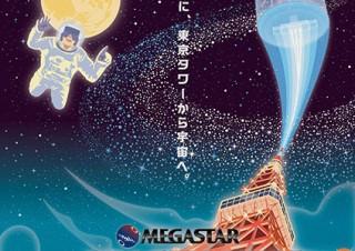 自らの足で宇宙を旅するバーチャル体験を楽しめるVRアトラクションが東京タワーで開催