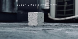 新ギャラリーの内装工事と並行して開催される「Super Circulation / 超循環」展