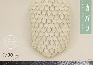 未来のカバンをテーマに東京藝術大学の学生が制作した作品を展示する「モチハコブカタチ展」