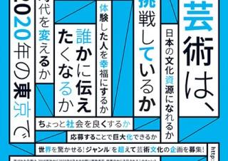 東京の街を舞台にした文化事業のアイデアを募集する「Tokyo Tokyo FESTIVAL 企画公募」