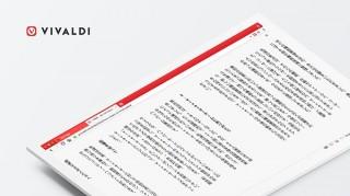 Webブラウザ「Vivaldi」がアップデートでリーダービューの縦書き表示に対応