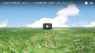 北海道地図、地図データを元にしたVR鳥瞰図動画の制作サービスを提供開始