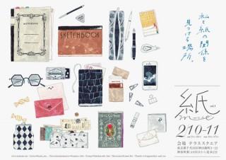 紙の魅力を知って紙との新しい関わり方を見つけられるイベント「紙me VOL.1」