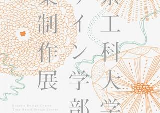 東京工科大学デザイン学部での4年間の学びの集大成が披露される「平成29年度 卒業制作展」