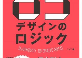 目を引くアイデアには理由がある「ロゴデザインのロジック」発売