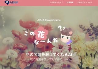 画像を解析して人工知能が花の名前を教えてくれる無料のWebサービス「この花な〜んだ?」