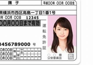 免許証の写真の背景をピンクに!日産の証明写真システム「ナデシコピンク ID-PHOTO」