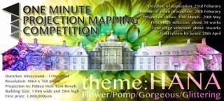 ハウステンボスで初開催されるプロジェクションマッピング国際大会の作品募集