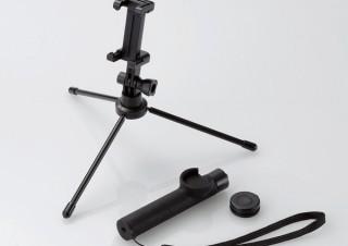 エレコム、Bluetoothリモコンが付属する三脚付き自撮り棒を発売