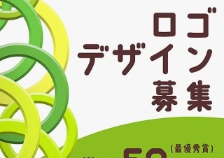 開局30周年を迎えるFM-FUJIが新しい社名ロゴのデザイン案を一般募集