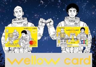 宇宙兄弟の作者と水野学氏のデザインでIC乗車券マナカとクレジットカードが一体化した「wellow card」が登場