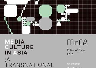 原宿・表参道・渋谷エリアでアジアのメディアカルチャーを紹介する総合イベント「MeCA」