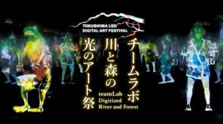 徳島市内の街や自然を生かしたデジタルアートを楽しめる「チームラボ 川と森の光のアート祭」