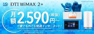 DTI、月額2590円から利用できる「DTI WiMAX 2+ ギガ放題プラン(3年)」を提供開始