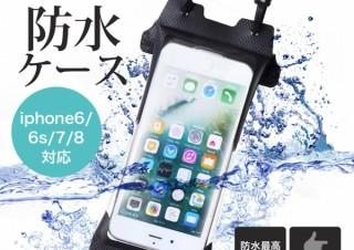 Sweetleaff、水深30mまでの使用が可能な防水iPhoneケースを発売
