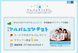 アルバムづくりのこだわりを示す画像を募集しているナカバヤシの「第5回 アルバムコンテスト」