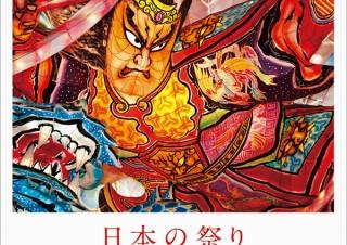 """パイ インターナショナルから、祭りの""""空気""""や""""醍醐味""""まで再現した大迫力の写真集「日本の祭り」発売"""