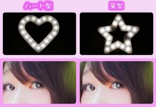 上海問屋、自撮りでハートや星型の光を瞳に映せるスマホ装着式LEDライトを発売