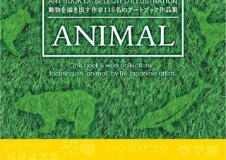 個性豊かなイラストレーターと動物たちの共演「ART BOOK OF SELECTED ILLUSTRATION ANIMAL アニマル」発売