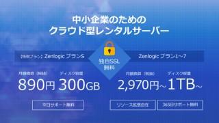 ファーストサーバ、中小企業のためのレンタルサーバー「Zenlogic」でクラウドへの完全移行を完了