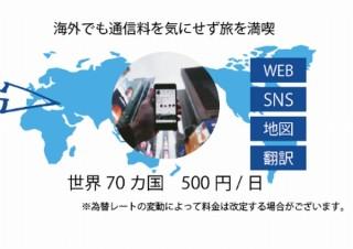 旅行のH.I.S.が格安SIMに参入、手持ちのスマホを海外1日500円で使える