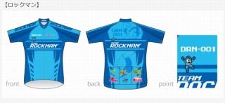 ロックマン30周年記念アイテムにロードバイク・サイクルウエア登場